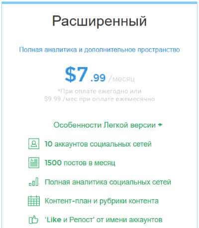тарифы на продвижение инстаграм