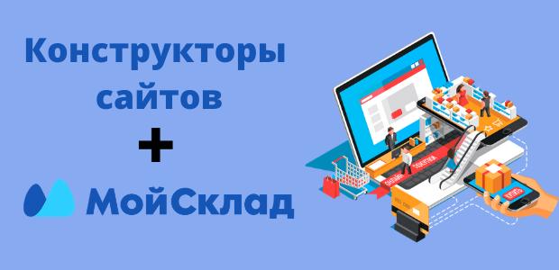 Конструкторы сайтов интегрированные с МойСклад