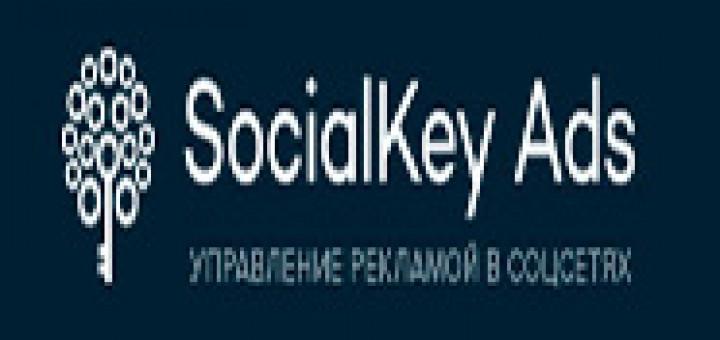 SocialKey - платформа для размещения рекламы в ВК, Фейсбук, Одноклассники и МойМир