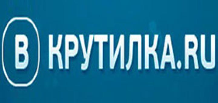 Vkrutilka - накрутка лайков, подписчиков, друзей, комментариев в ВК