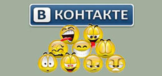 Коды эмоций Вконтакте