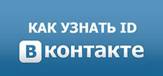 Как узнать или поменять ID своей страницы, паблика или группы ВКонтакте