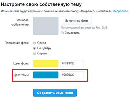 Как изменить цвет темы в твиттере