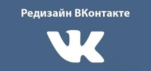 ВКонтакте представила новый дизайн