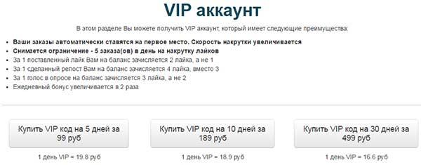 vip аккаунт yoolike