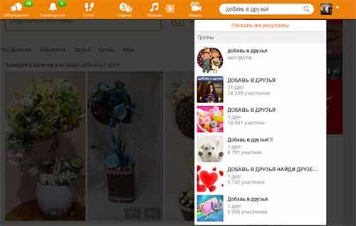 Накрутка друзей в Одноклассниках