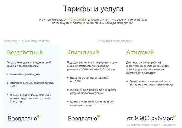 HiConversion тарифы и услуги