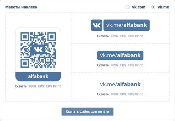 vk.me от ВКонтакте