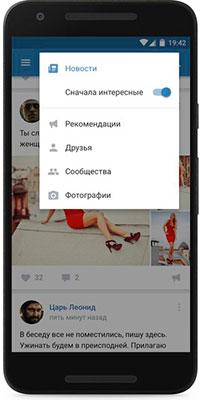 умная лента ВКонтакте обновление