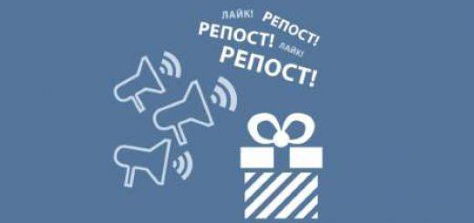 как сделать конкурс репостов ВКонтакте