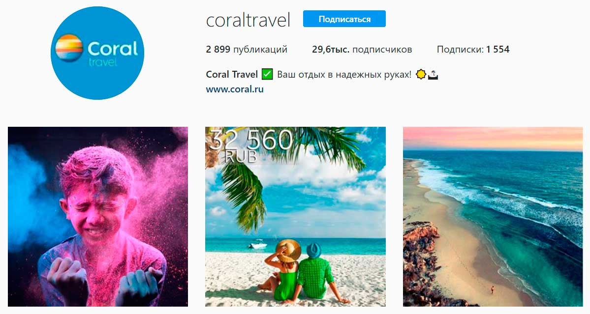 Coral Travel Instagram