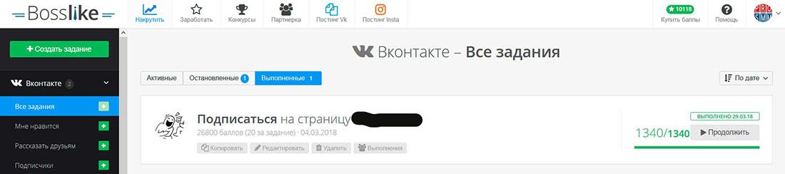Bosslike накрутка подписчиков в  группу ВК