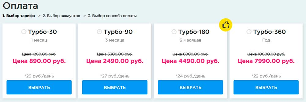 ИнстаТурбо цены