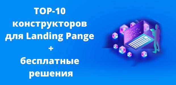 Конструкторы для создания лендинга: лучшие и бесплатные платформы для создания Landing Page