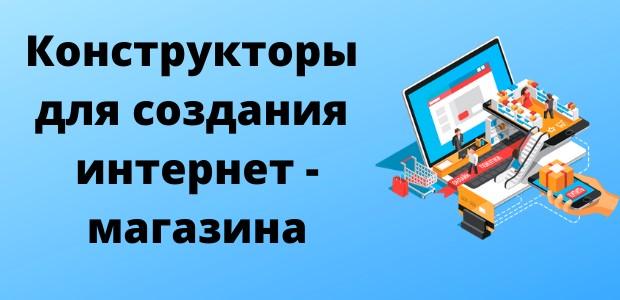 конструкторы для создания интернет магазинов