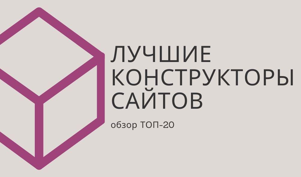 Лучшие конструкторы сайтов обзор ТОП-20