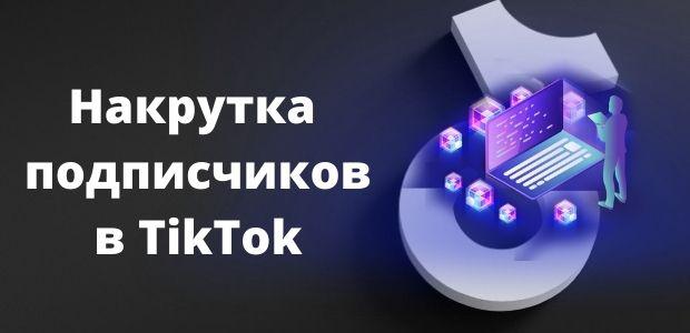 Накрутка подписчиков в ТикТок