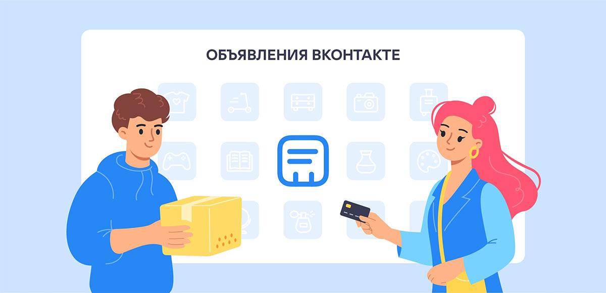 Как подать объявление ВКонтакте - бесплатное размещение пошагово