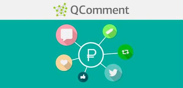 QComment - биржа комментариев и отзывов