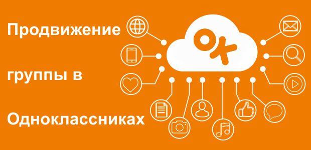 Как раскрутить группу в Одноклассниках: руководство по продвижению!