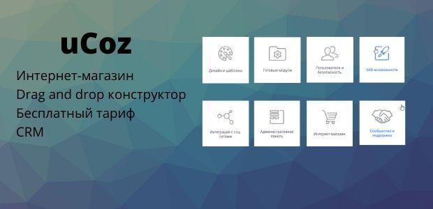 uCoz - конструктор сайтов с бесплатным тарифом