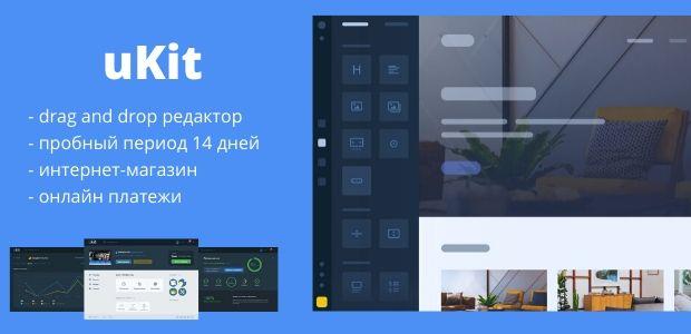 uKit - конструктор сайтов для бизнеса и души